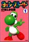 ヨッシーストーリー 4コマまんが王国 1 (1) (アクションコミックス)