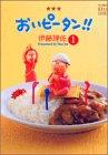 おいピータン!! 1 改訂版 (1) (ワイドKC キス)