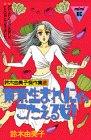 東京生まれにゃ、こたえるぜ / 鈴木 由美子 のシリーズ情報を見る