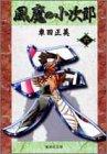 風魔の小次郎 6 (集英社文庫―コミック版)