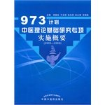 img - for 973 plans a special implementation of basic research in traditional Chinese medicine theory summary (2005-2009)(Chinese Edition) book / textbook / text book