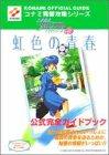 ときめきメモリアルドラマシリーズ〈vol.1〉虹色の青春 公式完全ガイドブック (コナミ完璧攻略シリーズ (15))