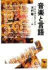 音楽と言語 (講談社学術文庫 (1108))