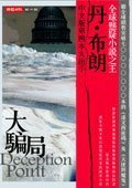 Deception Point (Taiwanese Chinese Edition)