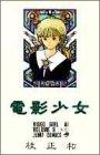電影少女 1 (1) (ジャンプコミックス)