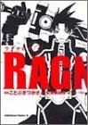 ラグナロク (1) (角川コミックス・エース)