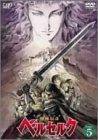 剣風伝奇ベルセルク DISC5 [DVD]
