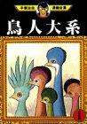 鳥人大系(1) (手塚治虫漫画全集)