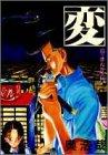 変 6 (ヤングジャンプコミックス)