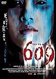 609 [DVD]