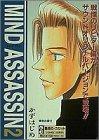 MIND ASSASSIN 2 (2)[カセット]