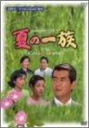 夏の一族-全集-全3話収録 [DVD]