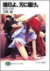 烙印よ、刃に囁け。 ―SCAR/EDGE (富士見ファンタジア文庫)