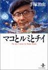 マコとルミとチイ—The best 2 stories by Osamu Tezuka (秋田文庫)