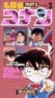 名探偵コナン PART8(3) [VHS]