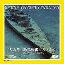 大西洋に眠る戦艦ビスマルク [DVD]