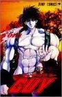モートゥルコマンド GUY 1 (ジャンプコミックス)