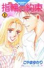 指輪(リング)の約束―結婚適齢期の女たち (1) (講談社コミックスキス (159巻))