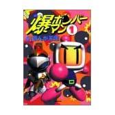 爆ボンバーマン4コマまんが王国 1 (アクションコミックス)