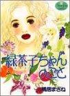 緑茶子ちゃんのこと (YOUNG YOUコミックス)