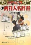 CD-OPAC用 西洋人名辞書 ~読み方綴り辞書~