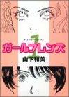 ガールフレンズ 1 (YOUNG YOUコミックス)