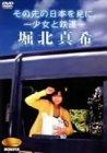 その先の日本を見に。~少女と鉄道~