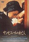 サン・ピエールの未亡人 [DVD]