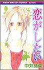恋がしたい / 中井 芽菜 のシリーズ情報を見る
