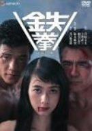 鉄拳 デラックス版 [DVD]