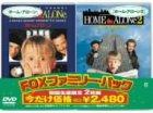 FOXファミリー・パック ホーム・アローン/ホーム・アローン2 [DVD]