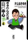 ぎゅわんぶらあ自己中心派 (4) (講談社漫画文庫)