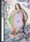 あさきゆめみし—源氏物語 (5) (KCDX (405))