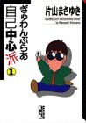 ぎゅわんぶらあ自己中心派 (1) (講談社漫画文庫)