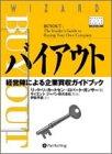バイアウト ― 経営陣による企業買収ガイドブック