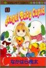 Angel Baby Cupid 1 (マーガレットコミックス)