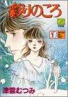 彩りのころ 2 (SGコミックス)