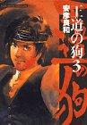 王道の狗 (3) (ミスターマガジンKCDX (1042))