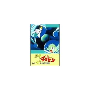 星の子チョビン ~ぼくは王子だぞ!!~ [DVD]