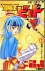冒険王ビィト (3) (ジャンプ・コミックス)