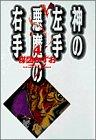 神の左手悪魔の右手 (4) (小学館文庫)
