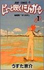 ピューと吹く!ジャガー 1 (ジャンプ・コミックス)