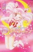 美少女戦士セーラームーン新装版(6) (KCデラックス なかよし)