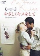 やさしくキスをして [DVD]