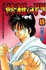 修羅の門(8) (講談社コミックス月刊マガジン)