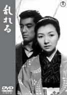 乱れる [DVD]