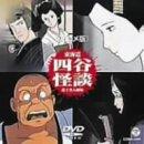 DVDアニメ四谷怪談