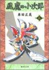 風魔の小次郎 3 (集英社文庫―コミック版)