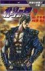 北斗の拳 第19巻 1987-11発売