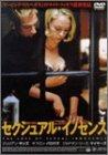 セクシュアル・イノセンス [DVD]